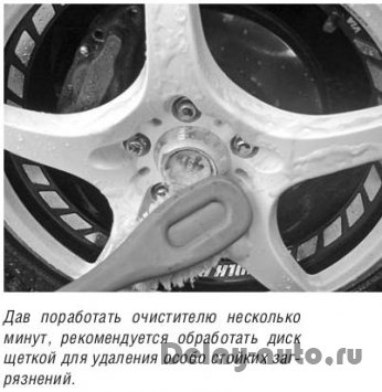 Мойка колес
