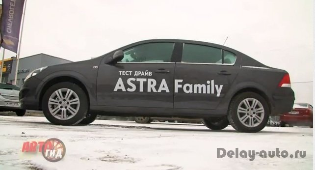 Opel Astra Седан title=