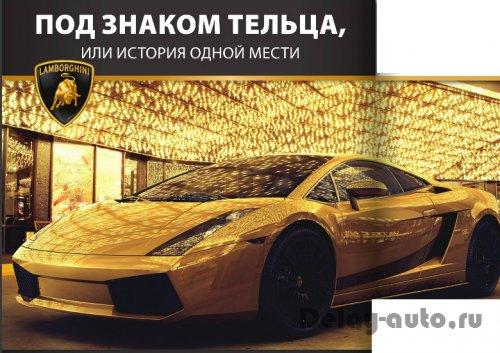 История спортивных автомобилей Lamborghini
