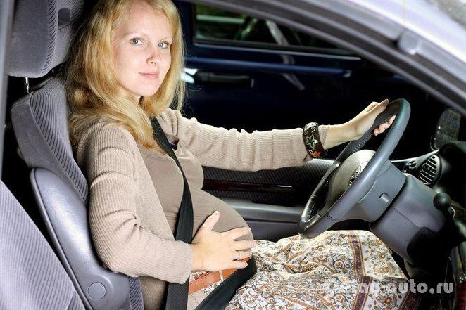 Поездка беременным в автомобиле