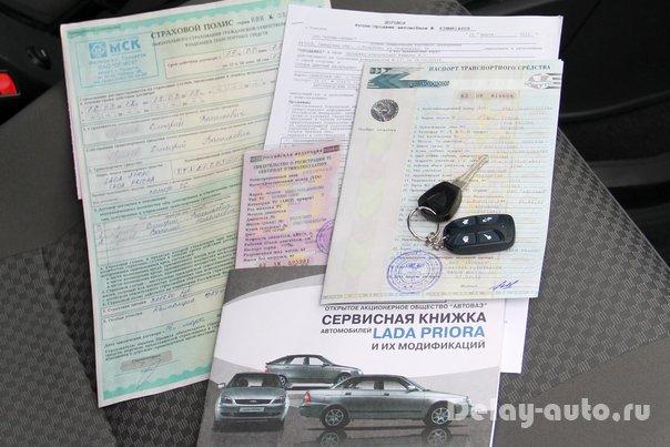 какие документы необходимы для покупки новейшего автомобиля